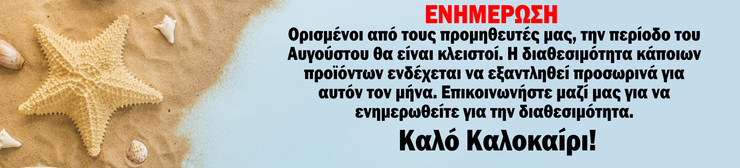 Banner Avgoustos
