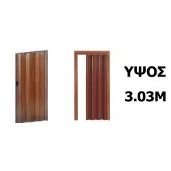 Folding Doors up to 3.03m height